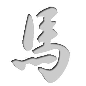 年賀状文字素材 馬04