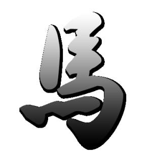 年賀状文字素材 馬06