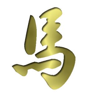 年賀状文字素材 馬10